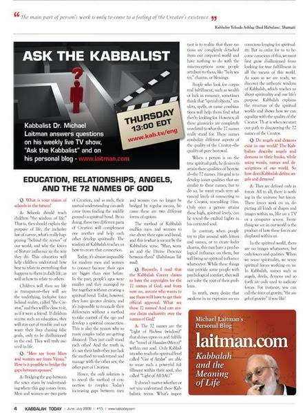 Ask the Kabbalist